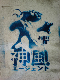 #0004 Jonny Fu